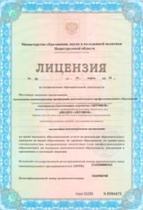 лицензия автошколы Нижний Новгород